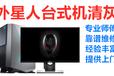 北京SK大廈電腦硬件維修電腦能開機,屏幕是黑的正規公司