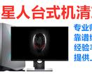 北京SK大厦电脑维修上门电脑不启动只有风扇转服务全城图片