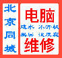 大屯望京國貿同城上門修電腦黑屏不開機方便快捷圖片