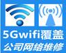 朝陽望京附近辦公網絡維修5G網絡覆蓋免費上門勘察現場