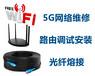 國貿望京上門維修企業寬帶維修5G網絡覆蓋服務器維修免費上門勘察現場