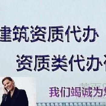 北京爆破资质资质代办公司