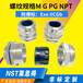 NPT1/2不锈钢电缆防水葛兰头金属固定头防爆格兰NST