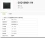 杭州友達G121SN01V4液晶屏