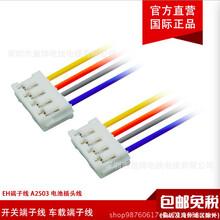 航空头电池连接线LED加热灯线束