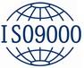 灯具在哪里做ISO9001认证ISO9001认证费用是多少