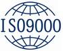 中山在哪里做ISO9001认证?ISO9001认证是什么