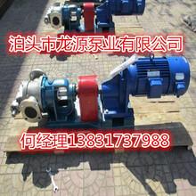 泊头市龙源泵业有限公司高粘度泵