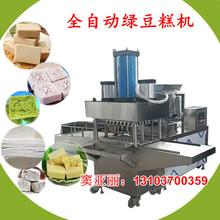 全自动绿豆糕成型机器