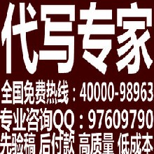 桂林代写可行性报告给我一分还你十分图片
