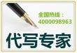 成就你的梦想东莞找代写商业计划书