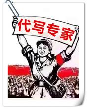 南京代写可行性报告样本排行榜用质量传递服务图片