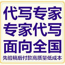 南宁及各地代写商业计划书请您快速行动图片