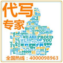 提供更好的服务九江本地代写可行性报告可联系图片
