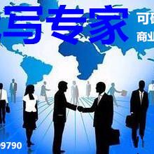 汉中代写融资计划书专业服务有目共睹图片