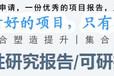 北京代写商业计划书请互相转告