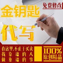 专注成就专业鹰潭融资计划书代写图片