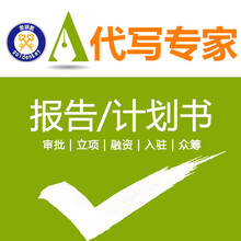 徐州代写生态农业可行性报告供应成本更低服务更好图片