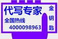 滁州代写可行性报告在线等电话