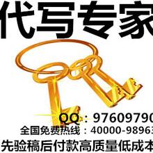 广州代写养老产业可行性报告销售今日有特价图片