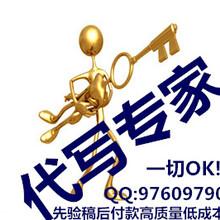 服务遍布大江南北郴州融资计划书代写图片