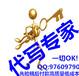 淄博代写商业计划书在线等电话