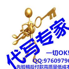 服务正式运行广州可行性报告代写图片