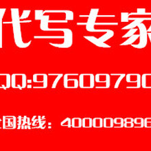 需要的赶紧吧邯郸本地代写融资计划书要电话图片