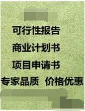 扬州代写可行性报告服务不忘初心图片