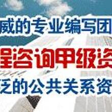 漯河代写项目稳定回报论证报告值得您去信赖图片