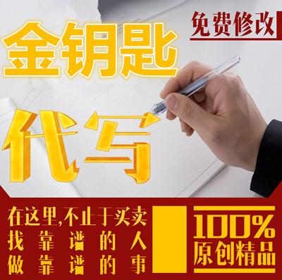 枣庄代写项目稳定回报论证报告请您猛点击