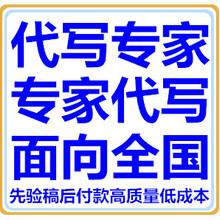 锦州代写资金管理实施细则文章品质看得见图片