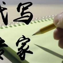 三明代写创业计划书用服务见证奇迹图片