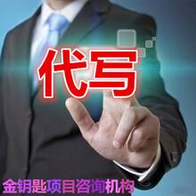 吴忠代写融资计划书实现财富自由图片