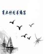 茂名代写创业计划书信息图片
