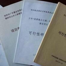 本溪代写中国好项目计划书推荐资讯图片