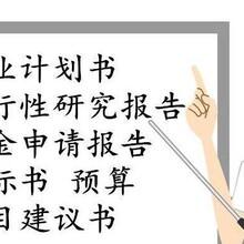 石家庄代写大学生创业计划书在这里等您图片
