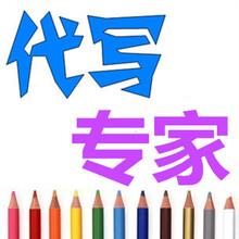 潍坊代写商业计划书每次服务都是精品图片