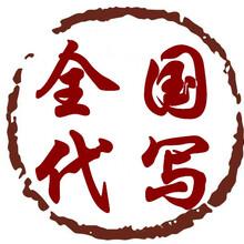 淮安代写合同协议总结等文书不离不弃的优质服务图片