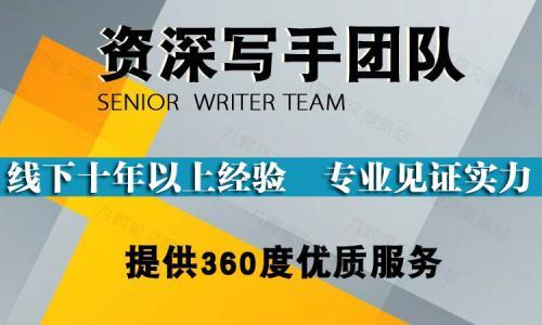 汉中代写商业计划书赢在诚信
