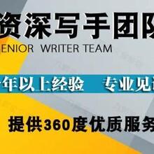 海口代写中国好项目计划书成就您的梦想图片