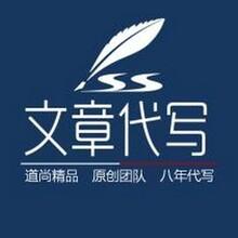岳阳代写大学生创业计划书过了这村没这店图片