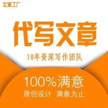 重庆代写创业计划书企业家必看图片