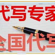 贵阳代写商业计划书符合多数企业需求图片