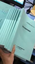 郴州代写环评报告表书投资赢在选择图片