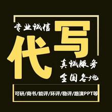 呼伦贝尔代写中国好项目计划书重点必须关注的图片