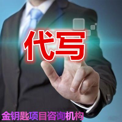 郴州代寫商業計劃書工廠