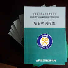 普洱代写中国好项目计划书单价图片