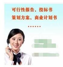 三明代写大学生创业计划书公司电话图片