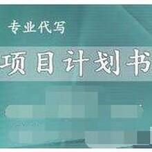 阳泉代写招商计划书定做图片